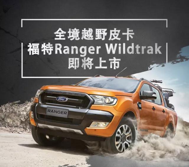 福特Ranger Wildtrak