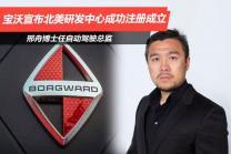 宝沃北美研发中心成立 邢舟博士任自动驾驶总监