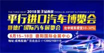 第三届西部平行进口车展6月在德阳举办