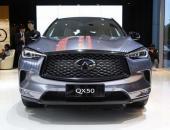英菲尼迪全新QX50预售35万起 6款车型供选择