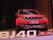 BJ40 Plus将5月27日上市 预售区间17-20万