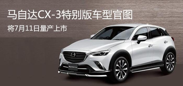 马自达CX-3特别版车型官图 或将于7月11日量产上市