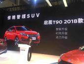 2018款启辰T90亮相重庆车展 再推小型SUV