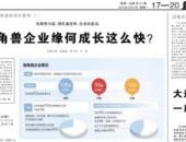 《人民日报》采访优信戴琨:独角兽企业是实实在在的中国梦