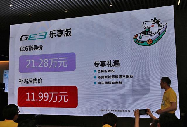 传祺GE3 530开启预售 GE3乐享版同期上市