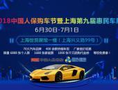 2018中国人保购车节暨上海第九届惠民车展