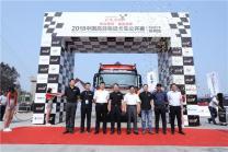 2018中国高效物流卡车公开赛首站河南举行