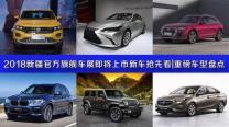 2018新疆官方旗舰车展即将上市新车抢先看