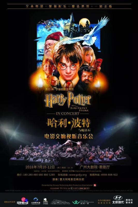哈利·波特TM正在登陆广州! 你的魔杖准备好了吗?