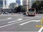 最新交通指示线 看看你能认识多少