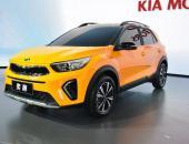 起亚奕跑最新消息 8月上市/定位小型SUV