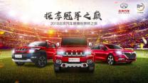 世界杯决赛夜 北京汽车携球迷终极探享