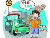 优信二手车 发生事故后走保险流程这样做
