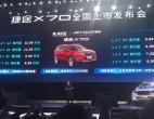 售6.99-12.09万元 捷途X70正式上市