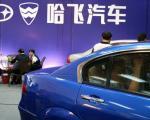 东安动力终购哈汽集团的博通公司股权
