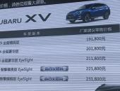 2018成都车展:斯巴鲁XV混动版正式上市