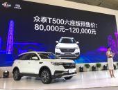 2018成都车展:众泰T500六座版预售8-12万