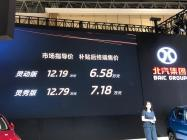2018成都车展:EC3补贴前12.19-12.79万