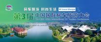 第三届中国国际房车旅游大会 唐山开幕