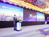 华人运通丁磊出席盐城绿色智慧能源大会
