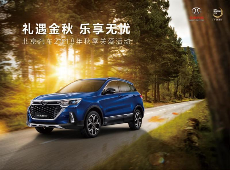 用心关爱用户,北京汽车这波秋季服务很622.png