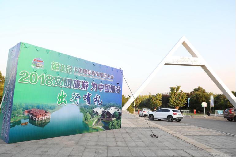 出行有礼为中国加分,为房车旅游大会添彩!163.png