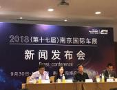 2018南京国际车展 将9月30日正式开幕