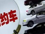 汽车投诉 交通部:网约车平台存九大问题
