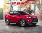 6.79万起 东南DX3×酷绮车型即将上市