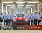 长安马自达CX-8下线 年内正式上市发售