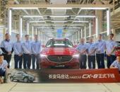 新车将于年内上市 马自达CX-8正式下线