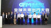 全球未来出行大会 9月20日杭州拉开帷幕