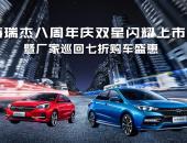 上海瑞杰八周年庆双星闪耀上市发布会