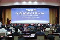 2018年世界标准日主题活动已在北京举行