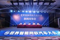 智网科技将参加世界智能网联汽车大会