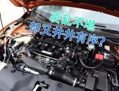 本田发动机舱那么乱  可靠性却比大众好