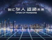 """10/22 华人运通""""三智""""战略  正式亮相"""
