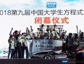 2018中国大学生方程式汽车大赛圆满落幕