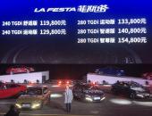 售11.98-15.48万 北京现代菲斯塔上市