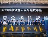 新康众+天猫车站 要做车后基础设施运营商
