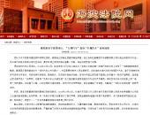 吉利起诉长城商业诋毁 法院:案件审理中