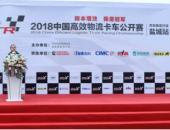 2018年中国高效物流卡车公开赛盐城站举行