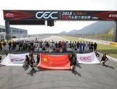 携手东风御风—CEC中国汽车耐力锦标赛收官