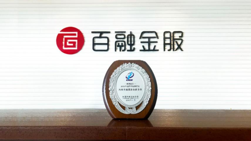 1-获汽车金融服务创新企业大奖 百融金服汽车金融553.png