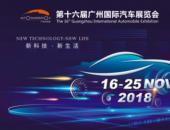 车轮2018广州车展参展打造高品质生活