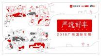 广州车展 网易汽车打造车与生活场景体验