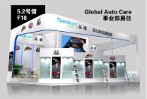 品谱集团携旗下三大品牌参加上海AMS展
