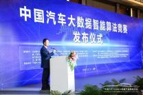 中国汽车大数据智能算法竞赛在北京发布