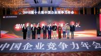 福田汽车获年度卓越表现奖最佳技术突破奖