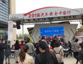 昆仑润滑携2018汽车安全中国行走进苏州
